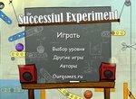 Удачные эксперименты профессора