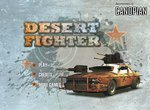 Воитель в пустыне
