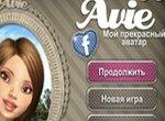 Эйви: Мой милый аватар