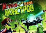Мстители против гамма-монстров