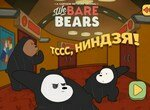 Медведи ниндзя в кинотеатре