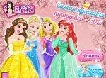 Одевалка: Самая красивая принцесса 2015
