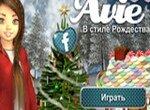 Эйви: Подготовка к Рождеству