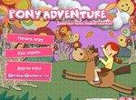 Приключения пони и его подружки
