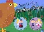 Погоня Бена и Холли за курицей