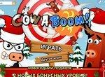 Супер Корова 2: Коровы против быков
