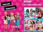 Барби собирает модный отряд