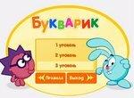 Букварик Смешариков: Собери букву