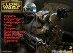Стратегия Звездные войны: Битва клонов