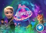 Барби и ее космическое приключение