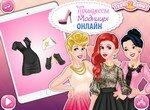 Онлайн шопинг с принцессами Диснея