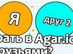 Агарио: Играем с друзьями