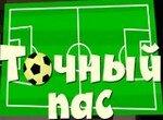 Футбол с Фиксиками: Точный пас