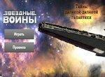 Звездные войны: Загадки далекой Галактики