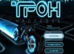 Трон Наследие 3D: Гонка на светоциклах