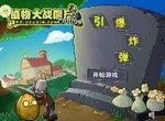 Зомби против растений 5: Взорви динамит