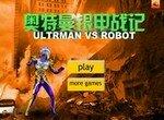 Ультрамен спасает Землю от роботов