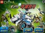 Лего Чима: Схватка Зверей
