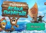 Дисней бродилка: Атака пиратов