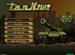 Маневренный танк 2012