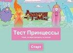 Время приключений: Пройди тест принцесс