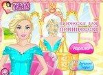 Создай идеальную прическу для принцессы