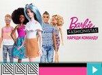 Наряды для команды друзей Барби