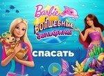 Барби с друзьями спасает волшебных дельфинов