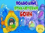 Барбарик Боня: Подводные приключения