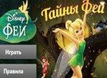 Феи Disney: Тайны фей