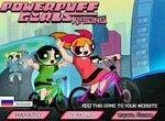 Крутые девчонки: Гонки на велосипедах