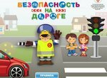 Тест ПДД: Безопасность на дороге
