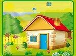 Строим с малышом домик в деревне