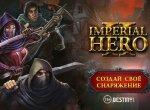Imperial Hero 2: Герой Империи II