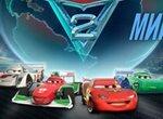 Тачки: Гран-при в автогонках