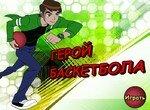Бен Теннисон играет в баскетбол