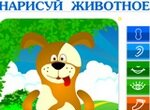 Рисунки с  животными для малышей