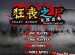 Герои аниме против безумных зомби