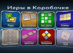 Коробочка с головоломками