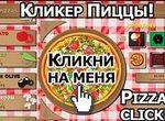 Кулинарный кликер пиццы
