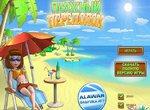 Переполох на пляже от Alawar