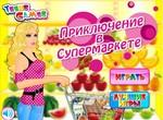 Приключение Алисы в супермаркете