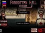 Страшная клиника на Забытом Холме