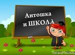 Учитель Антошка и школа