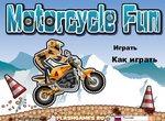 Веселое путешествие мотоциклиста